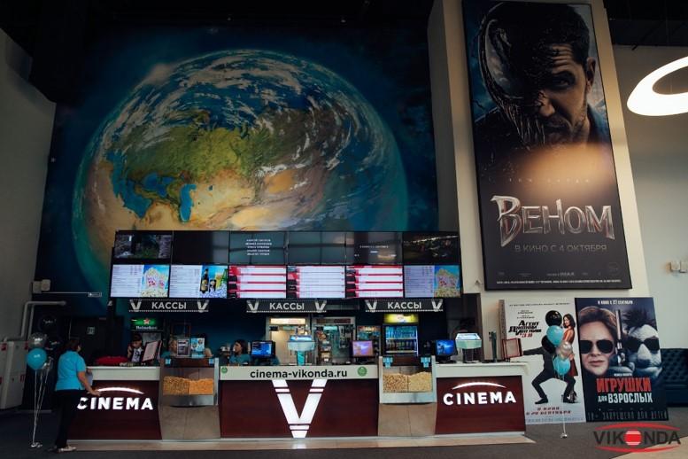 """""""Cinema V"""""""